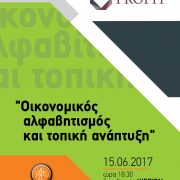 Event in Karditsa